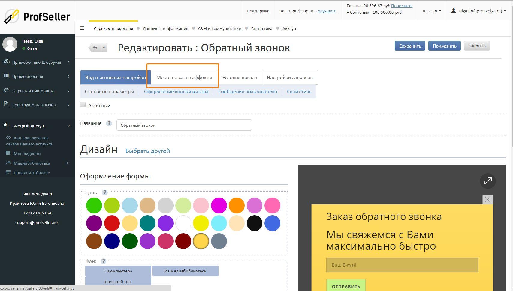 Как сделать свой виджет на сайт