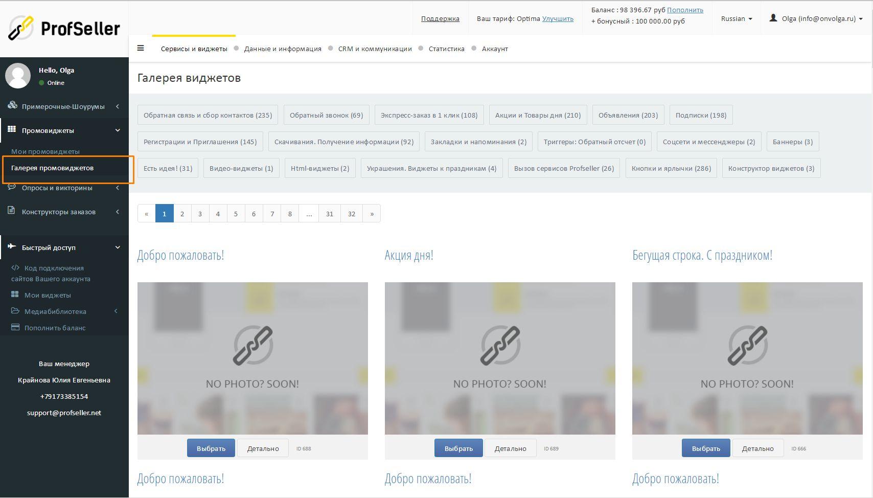 Как создать виджет - Увеличить продажи: повышение конверсии, привлечение клиентов, контент, виджеты для сайта и интернет-магазин